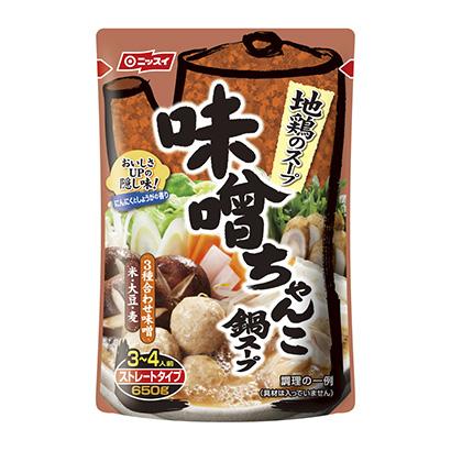 「味噌ちゃんこ鍋スープ」発売(日本水産)