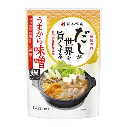 「だしが世界を旨くする うまから味噌 鍋スープ」発売(にんべん)