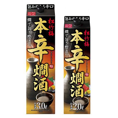 「松竹梅 本辛燗酒」発売(宝酒造)
