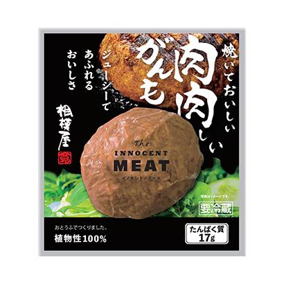 「肉肉しいがんも~INNOCENT MEAT~」発売(相模屋食料)