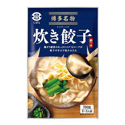 「博多名物 炊き餃子鍋つゆ」発売(久原本家)