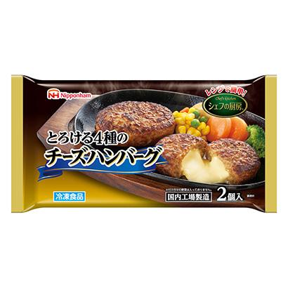 冷凍「シェフの厨房 とろける4種のチーズハンバーグ」発売(日本ハム冷凍食品)