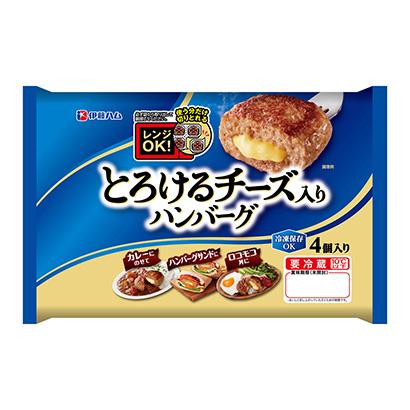 「とろけるチーズ入りハンバーグ」発売(伊藤ハム)