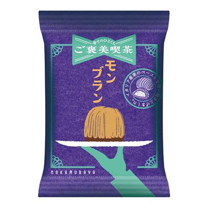 「ご褒美喫茶 モンブラン」発売(中村屋)