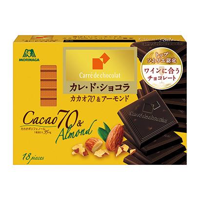 「カレ・ド・ショコラ カカオ70&アーモンド」発売(森永製菓)