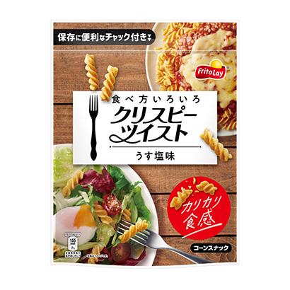「食べ方いろいろクリスピーツイスト」発売(ジャパンフリトレー)