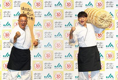 宮城県産ひとめぼれ30周年:みやぎ米の応援団、サンドウィッチマンが魅力発信