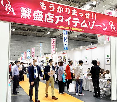 FABEX関西2021:ファベックス=大阪外食産業協会 繁盛店へのヒントが盛…