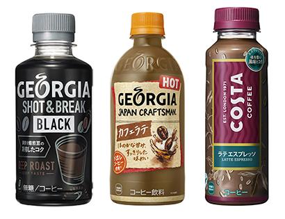缶コーヒー特集:コカ・コーラシステム ブランドバリエーション豊富に