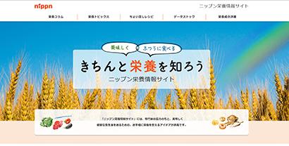 ニップン、幅広く栄養情報発信する新サイトオープン