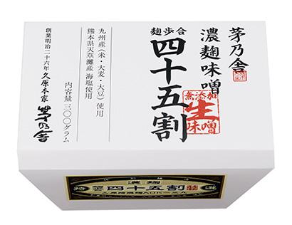 久原本家、茅乃舎の麹専門店オープン 限定高歩合味噌を発売