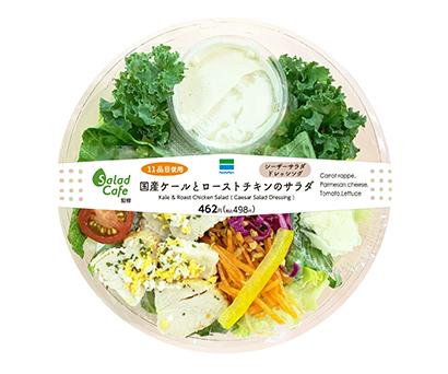 サラダカフェ監修第4弾サラダ、全国のファミリーマートで発売