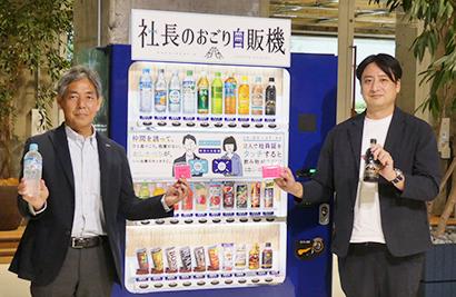 サントリー食品インターナショナル、「社長のおごり自販機」展開 職場内の交流促…