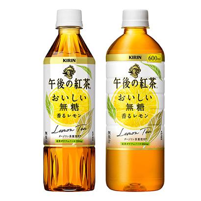 「キリン 午後の紅茶 おいしい無糖 香るレモン」発売(キリンビバレッジ)
