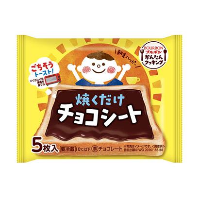 「焼くだけチョコシート」発売(ブルボン)