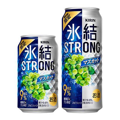 「キリン 氷結ストロング マスカット(期間限定)」発売(キリンビール)