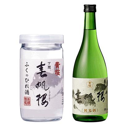 「春帆楼 ふくのひれ酒 カップ」発売(黄桜)