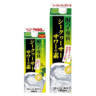 「酎ハイ専科 シークヮーサーサワーの素」発売(合同酒精)