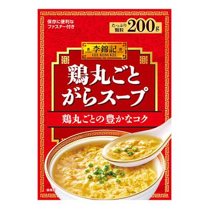 「李錦記 鶏丸ごとがらスープ」発売(エスビー食品)
