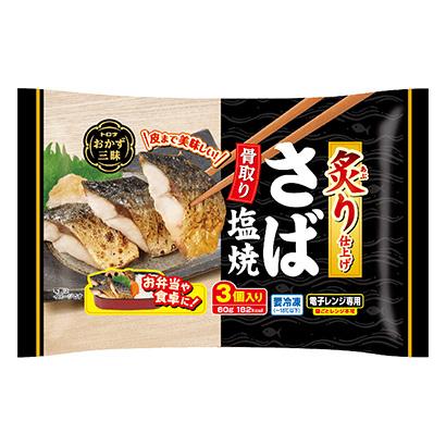 冷凍「おかず三昧 炙り仕上げさば塩焼」発売(トロナジャパン)