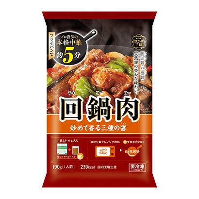 冷凍「おかず三昧 ミールキット 回鍋肉」発売(トロナジャパン)