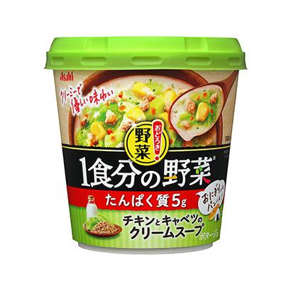 「おどろき野菜 1食分の野菜 チキンとキャベツのクリームスープ」発売(アサヒ…