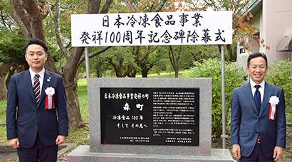 日本冷凍食品協会と森町、冷食事業発祥100周年記念碑を設置
