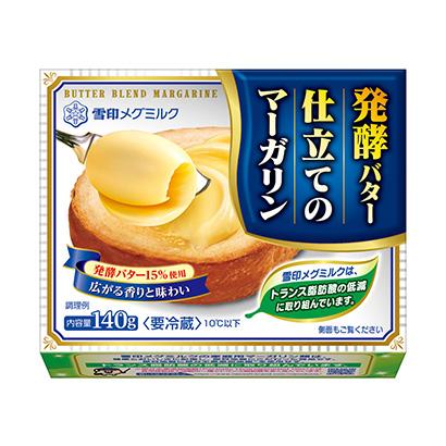 「発酵バター仕立てのマーガリン」発売(雪印メグミルク)
