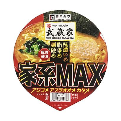 「吉祥寺武蔵家 家系MAX 豚骨醤油ラーメン」発売(寿がきや食品)