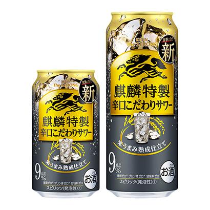 「キリン・ザ・ストロング 麒麟特製 辛口こだわり サワー」発売(キリンビール…