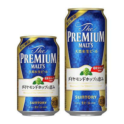 「ザ・プレミアム・モルツ ダイヤモンドホップの恵み」発売(サントリービール)