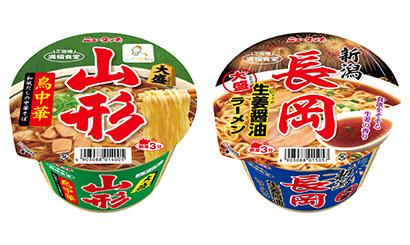 ヤマダイ、「ご当地満福食堂シリーズ」2品刷新
