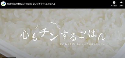 全国包装米飯協会、情緒価値伝えるWeb動画公開