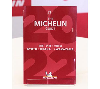 「ミシュランガイド京都・大阪+和歌山2022」発表