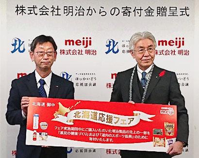 明治北海道支社、寄付金贈呈式を開催 「北海道応援フェア」売上げ一部
