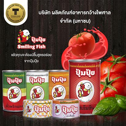 転換期迎えるタイの魚缶市場 需要拡大、各社多角化挑む