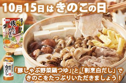 10月15日はきのこの日 「豚しゃぶ野菜鍋つゆ」と「割烹白だし」できのこをたっぷり