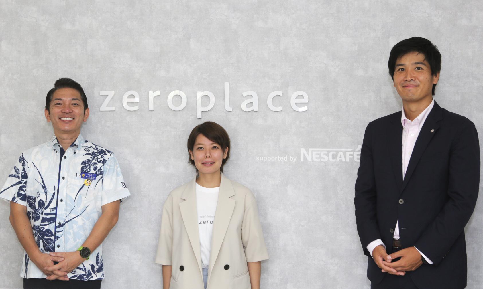 左から松本哲治浦添市長、島袋綾香zeroplace代表社員、高岡二郎部長